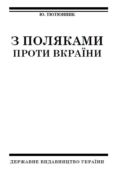 Тютюнник Юрко - З поляками проти Вкраїни скачать бесплатно