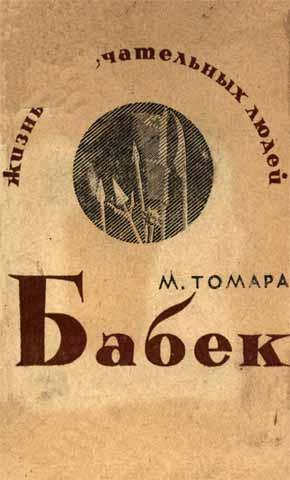 Томара М. - Бабек скачать бесплатно