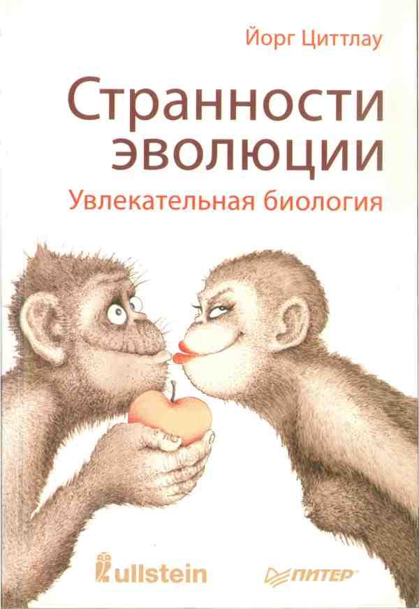 книги по биологии fb2 скачать бесплатно