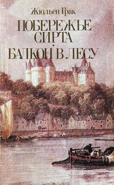 Грак Жюльен - Балкон в лесу скачать бесплатно