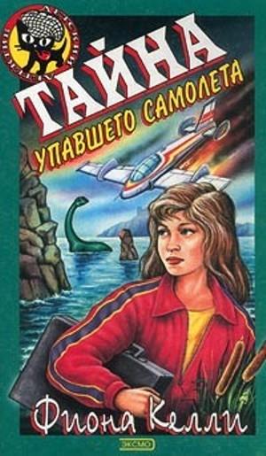 Келли Фиона - Тайна упавшего самолета скачать бесплатно