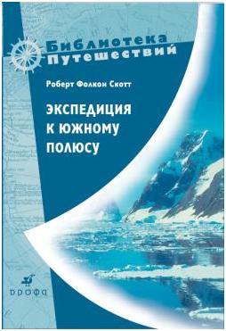 Скотт Роберт - Экспедиция к Южному полюсу. 1910–1912 гг. Прощальные письма. скачать бесплатно