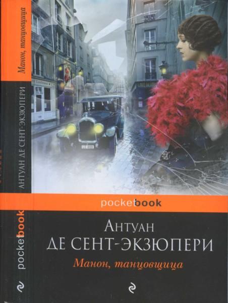 Сент-Экзюпери Антуан - Вокруг романов «Южный почтовый» и «Ночной полет» скачать бесплатно