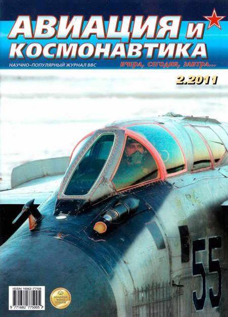 Автор неизвестен - Авиация и космонавтика 2011 02 скачать бесплатно