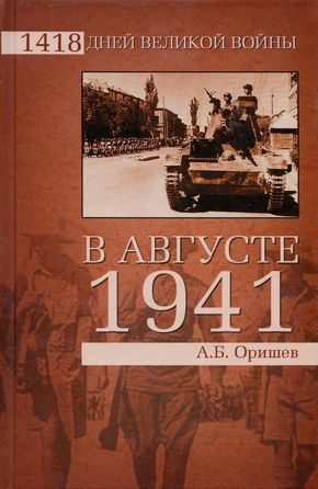 Оришев Александр - В августе 1941-го скачать бесплатно