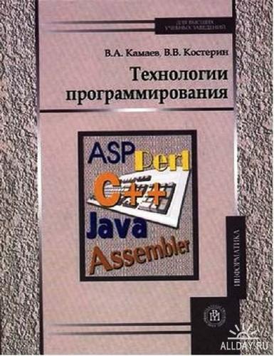 Камаев В - Технологии программирования скачать бесплатно