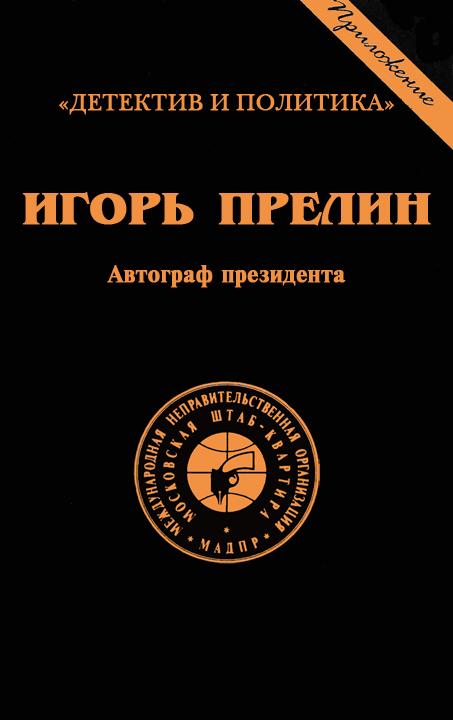 Прелин Игорь - Автограф президента скачать бесплатно