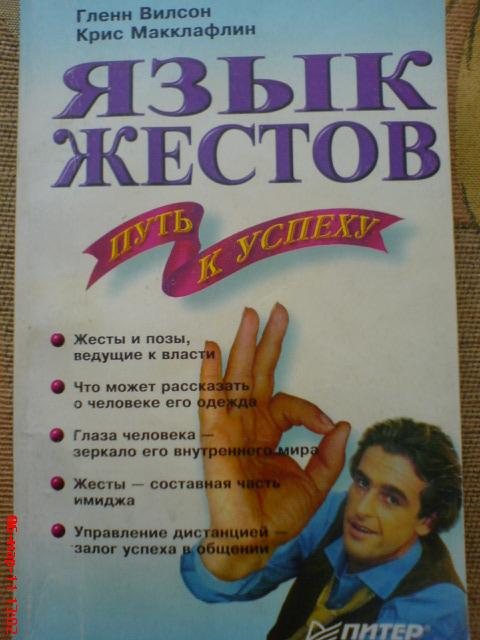 книга азбука жестов скачать