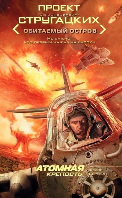 Березин Федор - Атомная крепость скачать бесплатно