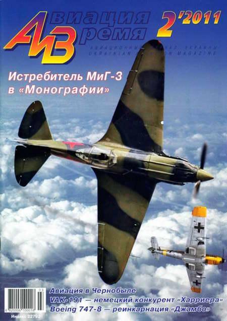 Автор неизвестен - Авиация и Время 2011 02 скачать бесплатно