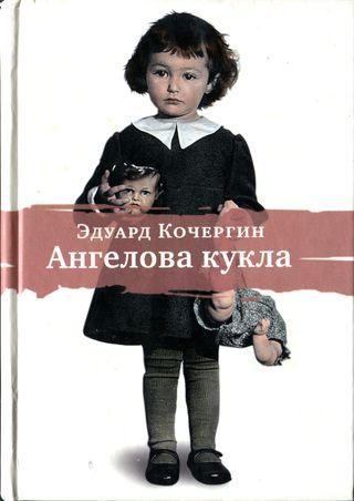 Эдуард Кочергин - Ангелова кукла. Рассказы рисовального человека  скачать бесплатно