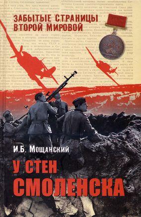 Мощанский Илья - У стен Смоленска скачать бесплатно