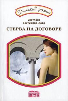 Бестужева-Лада Светлана - Амнезия, или стерва на договоре скачать бесплатно