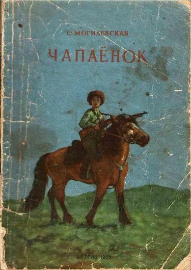 Могилевская Софья - Чапаёнок скачать бесплатно