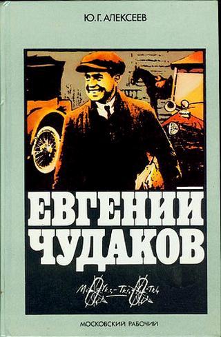 Алексеев (2) Юрий - Евгений Чудаков скачать бесплатно