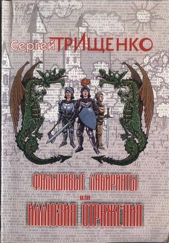 Трищенко Сергей - Фальшивые лабиринты, или Иллюзия отражений скачать бесплатно