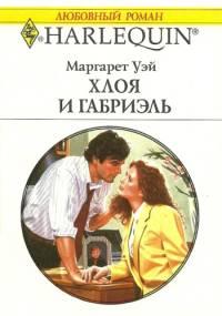 Уэй Маргарет - Хлоя и Габриэль скачать бесплатно