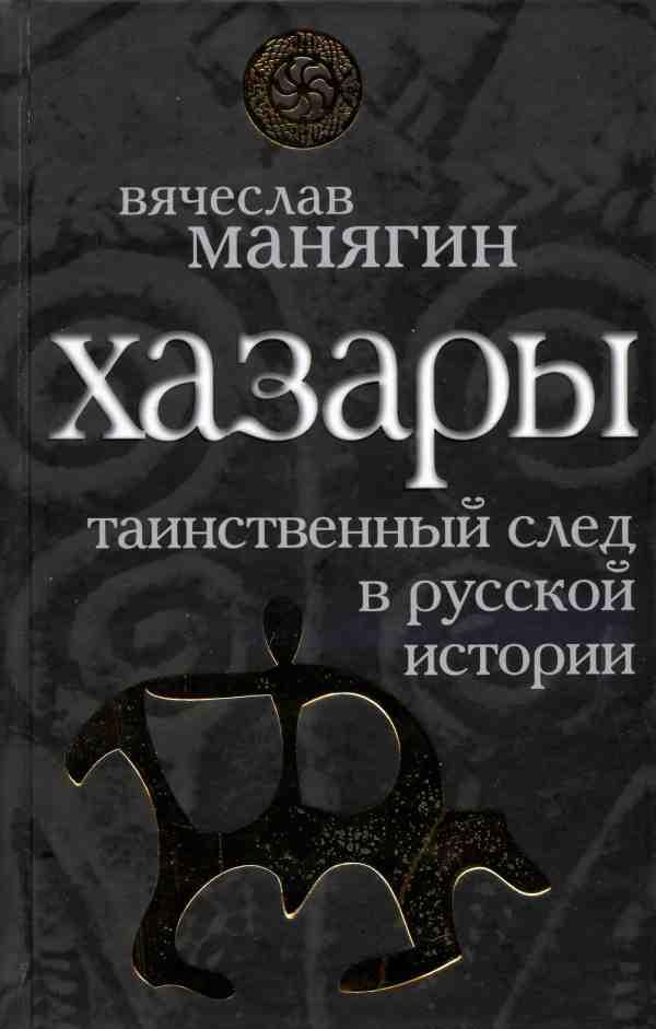 Манягин Вячеслав - Хазары: таинственный след в русской истории скачать бесплатно