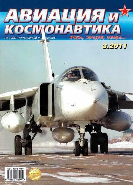 Автор неизвестен - Авиация и космонавтика 2011 03 скачать бесплатно