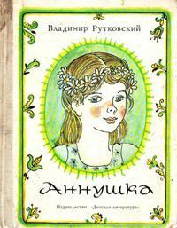 Руткивський Владимир - Аннушка скачать бесплатно