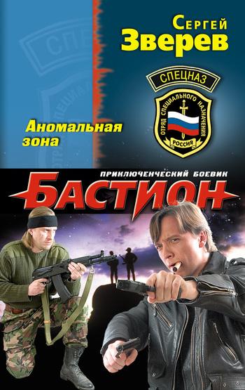 Зверев Сергей - Аномальная зона скачать бесплатно