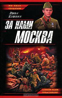 Кошкин Иван - За нами Москва! скачать бесплатно