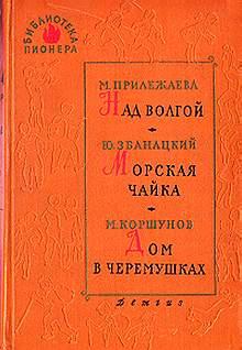Коршунов Михаил - Хлопоты скачать бесплатно
