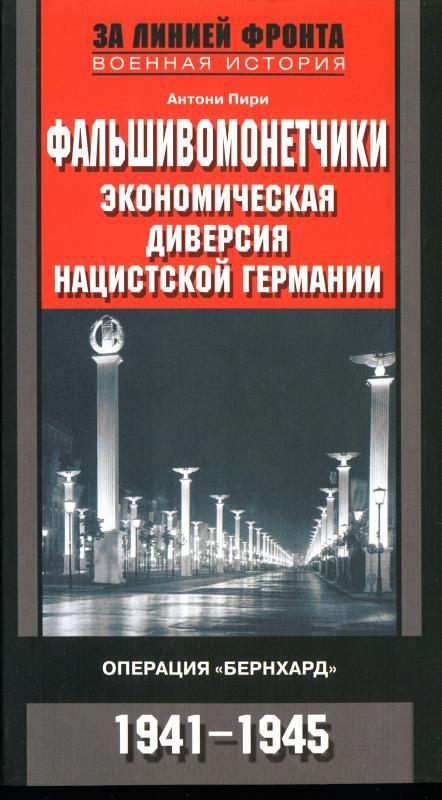 Пири Антони - Фальшивомонетчики. Экономическая диверсия нацистской Германии.  Операция «Бернхард»  1941-1945 скачать бесплатно