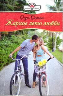 Остин Одри - Жаркое лето любви скачать бесплатно