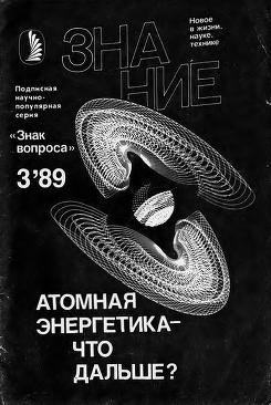 Аджиев М. - Атомная энергетика — что дальше? скачать бесплатно