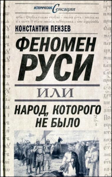 Пензев Константин - Феномен Руси, или Народ, которого не было  скачать бесплатно
