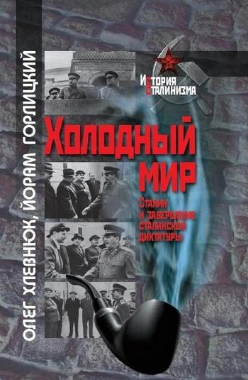 Хлевнюк Олег - Холодный мир. Сталин и завершение сталинской диктатуры скачать бесплатно