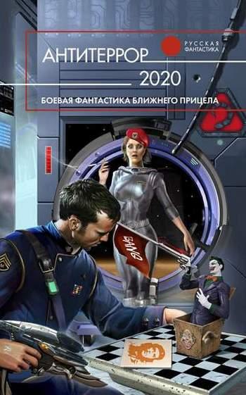 Бенедиктов Kиpилл - Антитеррор 2020 скачать бесплатно