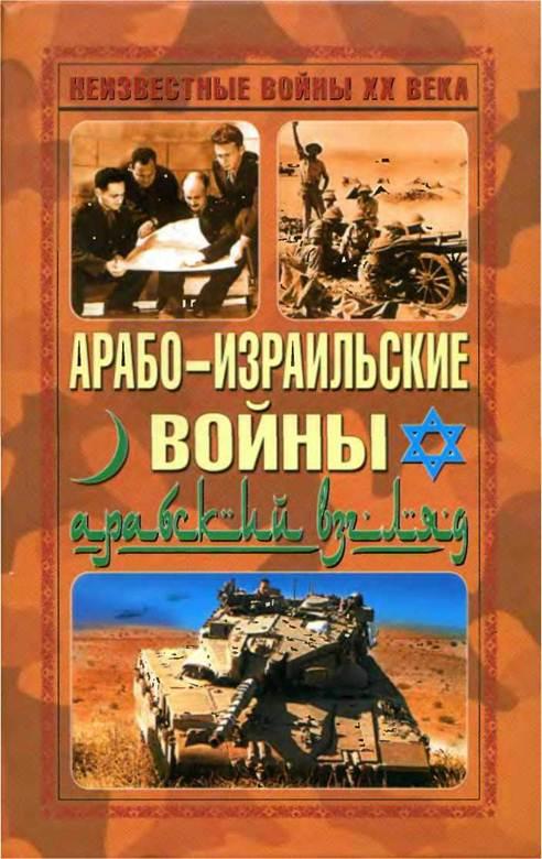 Автор неизвестен - Арабо-израильские войны. Арабский взгляд скачать бесплатно
