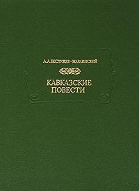 Бестужев-Марлинский Александр - Кавказские повести скачать бесплатно