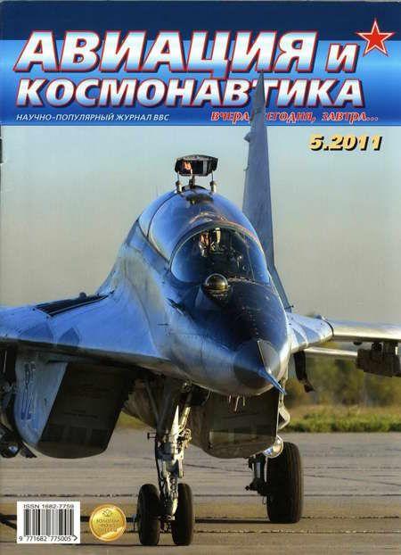 Автор неизвестен - Авиация и космонавтика 2011 05 скачать бесплатно