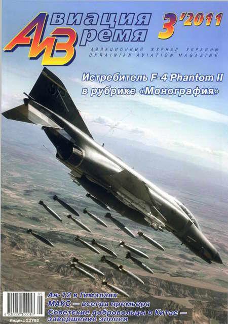 Автор неизвестен - Авиация и Время 2011 03 скачать бесплатно