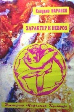 НАРАНХО Клаудио - ХАРАКТЕР И НЕВРОЗ скачать бесплатно