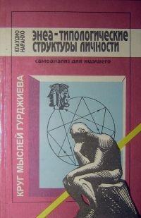НАРАНХО Клаудио - Энеа-типологические структуры личности: Самоанализ для ищущего. скачать бесплатно