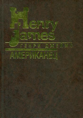 Джеймс Генри - Американец скачать бесплатно