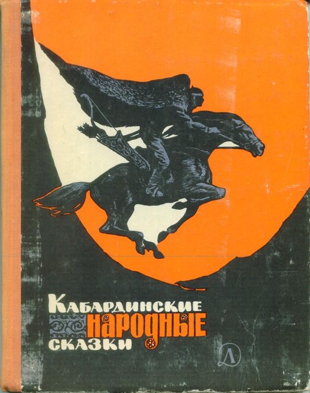 Автор неизвестен - Кабардинские народные сказки скачать бесплатно