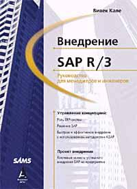 Кале Вивек - Внедрение SAP R/3: Руководство для менеджеров и инженеров скачать бесплатно