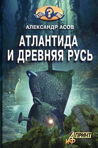 Асов Александр - Атлантида и Древняя Русь скачать бесплатно
