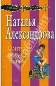 Александрова Наталья - Фантазии офисной мышки скачать бесплатно