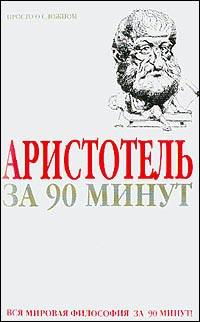 Стретерн Пол - Аристотель за 90 минут скачать бесплатно