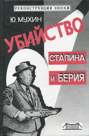 Мухин Юрий - Убийство Сталина и Берия скачать бесплатно