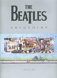 Леннон Джон - Антология «Битлз» скачать бесплатно