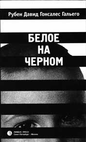 Гальего Рубен - Белое на черном скачать бесплатно