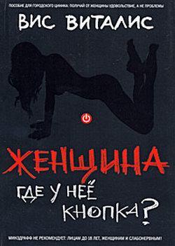 Виталис Вис - Женщина. Где у нее кнопка? скачать бесплатно