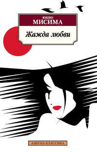 Мисима Юкио - Жажда Любви скачать бесплатно